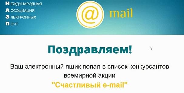 МЕЖДУНАРОДНОЙ АССОЦИАЦИИ ЭЛЕКТРОННЫХ ПОЧТ и акция Счастливый е-mail с j-email.xyz
