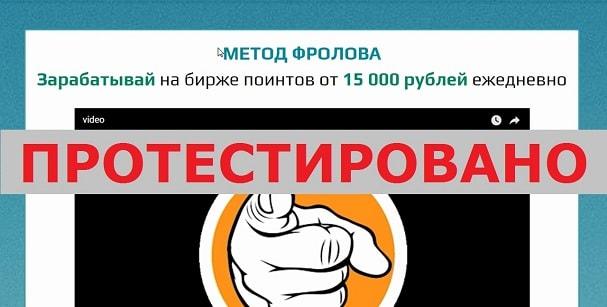 МЕТОД ФРОЛОВА или заработок на бирже поинтов от 15 000 рублей ежедневно с blog-point.ru