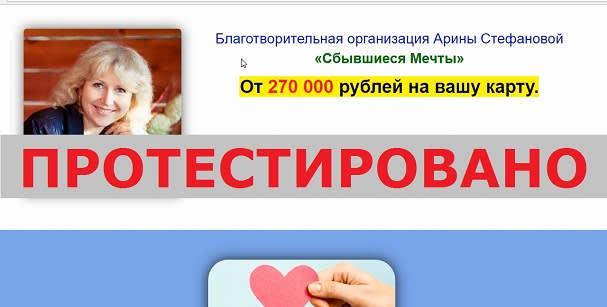 Благотворительная организация Арины Стефановой Сбывшиеся Мечты на farocash.ru
