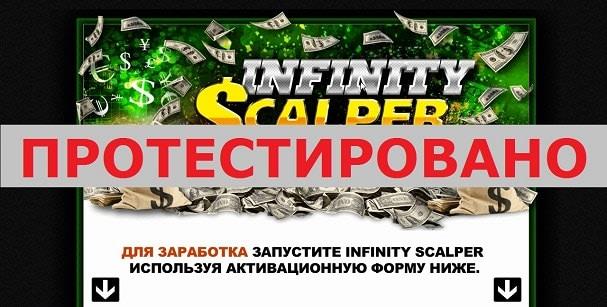 Infinity Scalper и автоматический заработок от 12 000 руб. в день на infinityscalper.ru.com