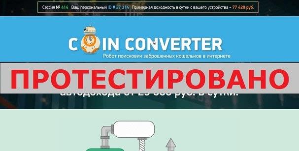Coin Converter или роботизированная система автодохода от 25 000 руб. в сутки на coin-e.ru