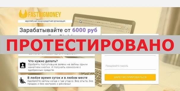 fastbigmoney на fastbig-money.ru