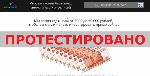 Мировая система бесплатных автоматических инвестиций Easy Invest на easyinvester.ru