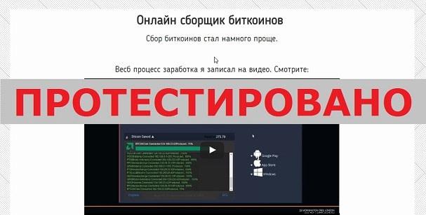 Онлайн сборщик биткоинов WEBGENERATOR. giftbirthday.ru и frnk.su