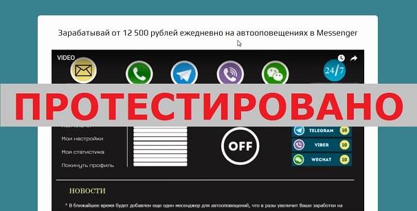 Зарабатывай от 12 500 рублей ежедневно на автооповещениях в Messenger. Макарова Ульяна Владимировна и mak-ulyana.ru