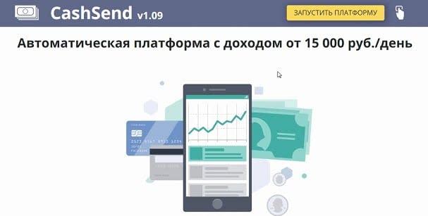 Автоматическая платформа CashSend v1.09 с доходом от 15 000 рублей в день