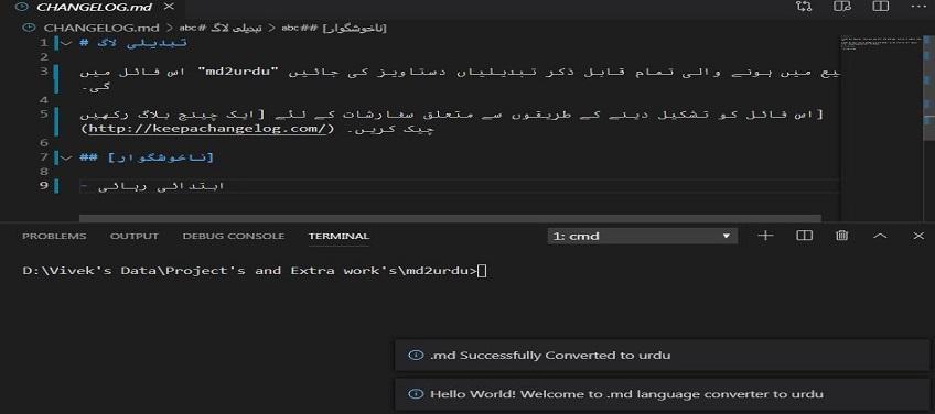 md file in Urdu