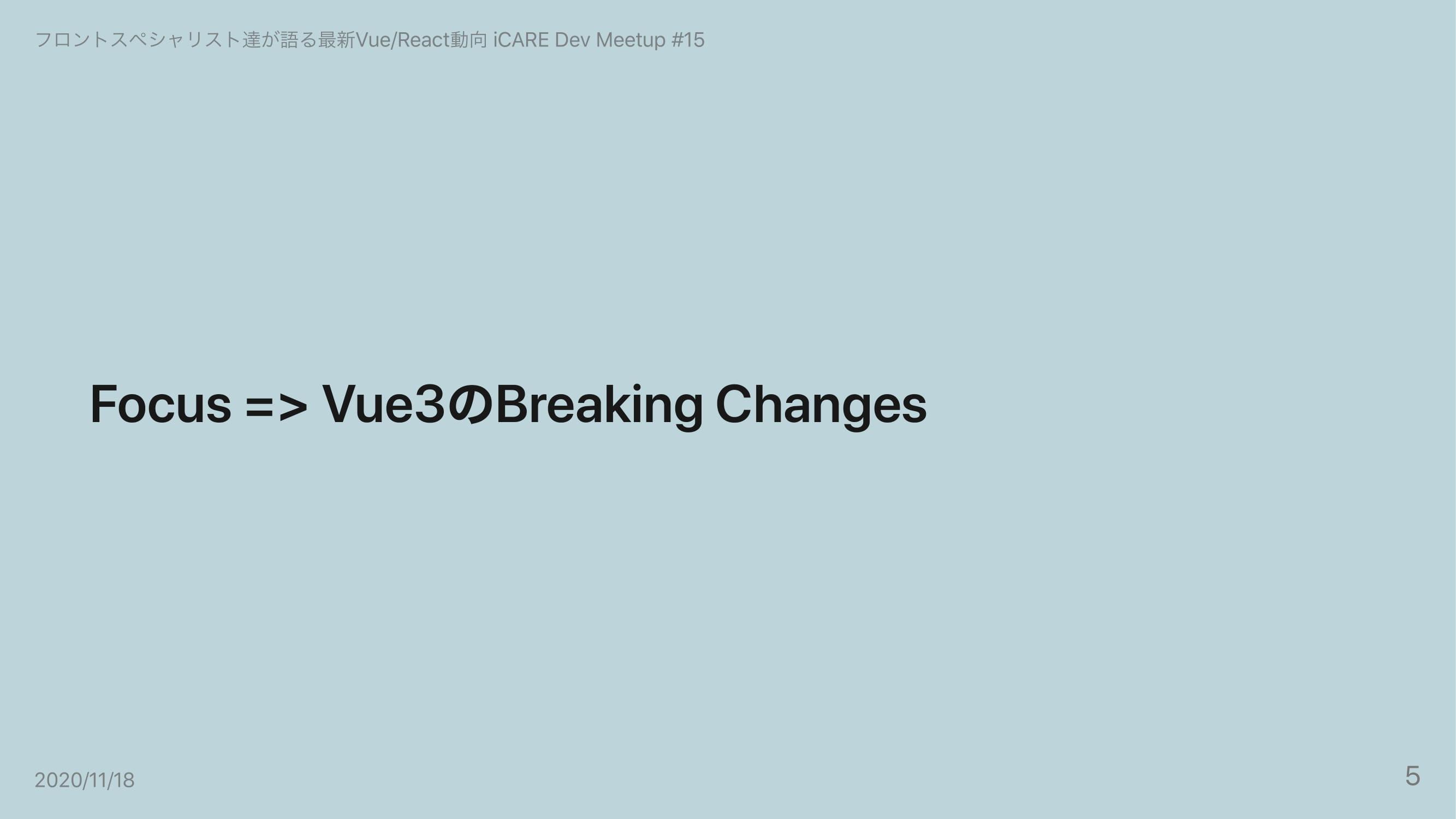 Vue3-Breaking-Changes