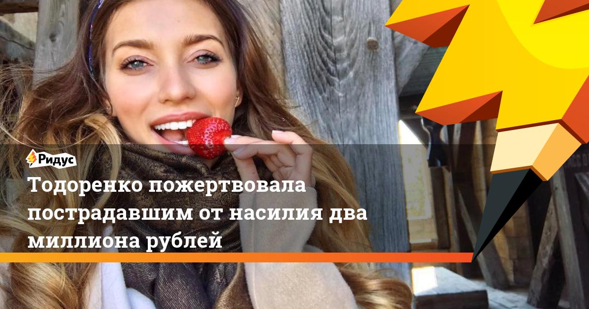 Тодоренко пожертвовала пострадавшим отнасилия два миллиона рублей