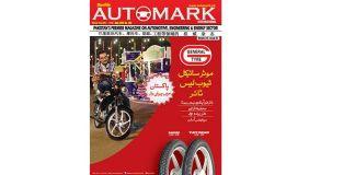 Automark Magazine July 2017
