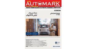 Automark Magazine January 2020