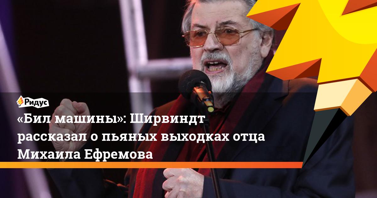 «Бил машины»: Ширвиндт рассказал о пьяных выходках отца Михаила Ефремова
