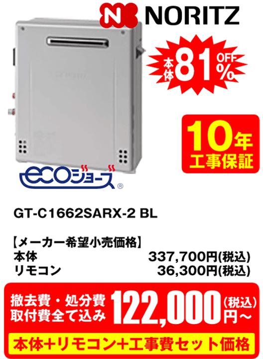 GT-C1662SARX-2 BL