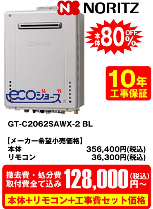 GT-C2062SAWX-2 BL