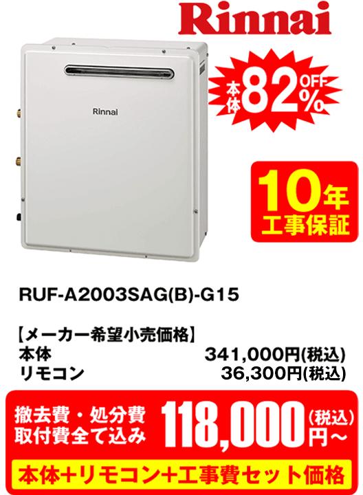RUF-A2003SAG(B)-G15