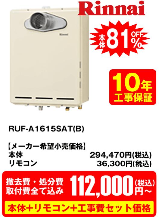RUF-A1615SAT(B)