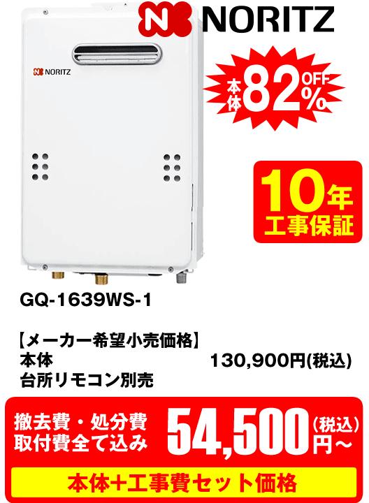 GQ-1639WS-1