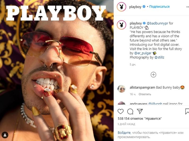 Новая команда американского Playboy поставила на обложку рэпера с маникюром