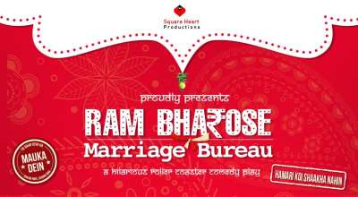 Ram Bharose Marriage Bureau