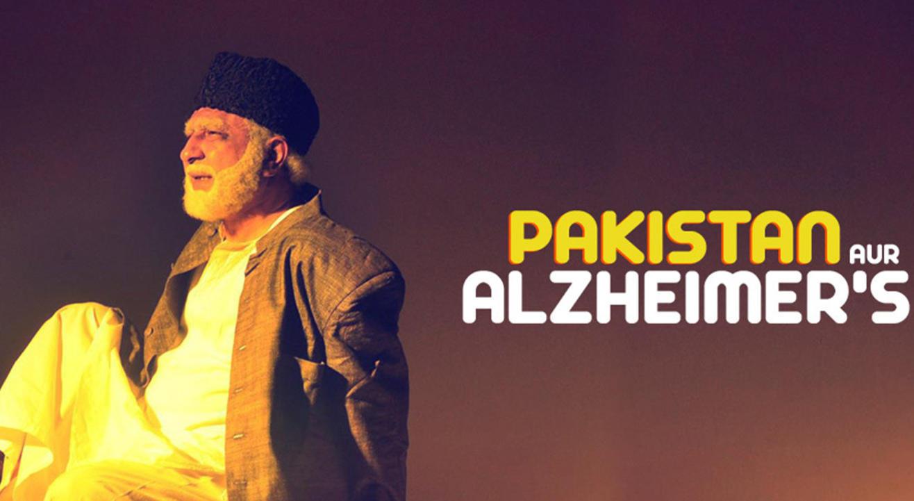Pakistan Aur Alzheimer's