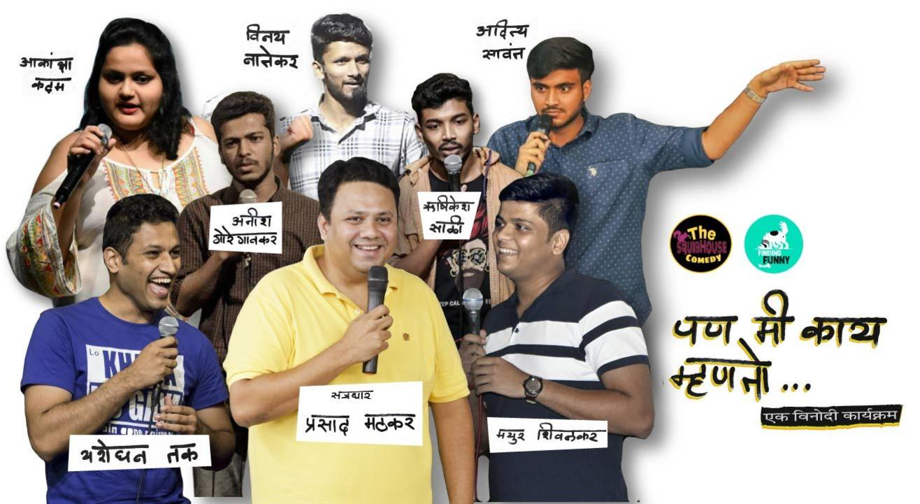 Pann Mee Kay Mhanto… - A Marathi Stand-up Comedy Show