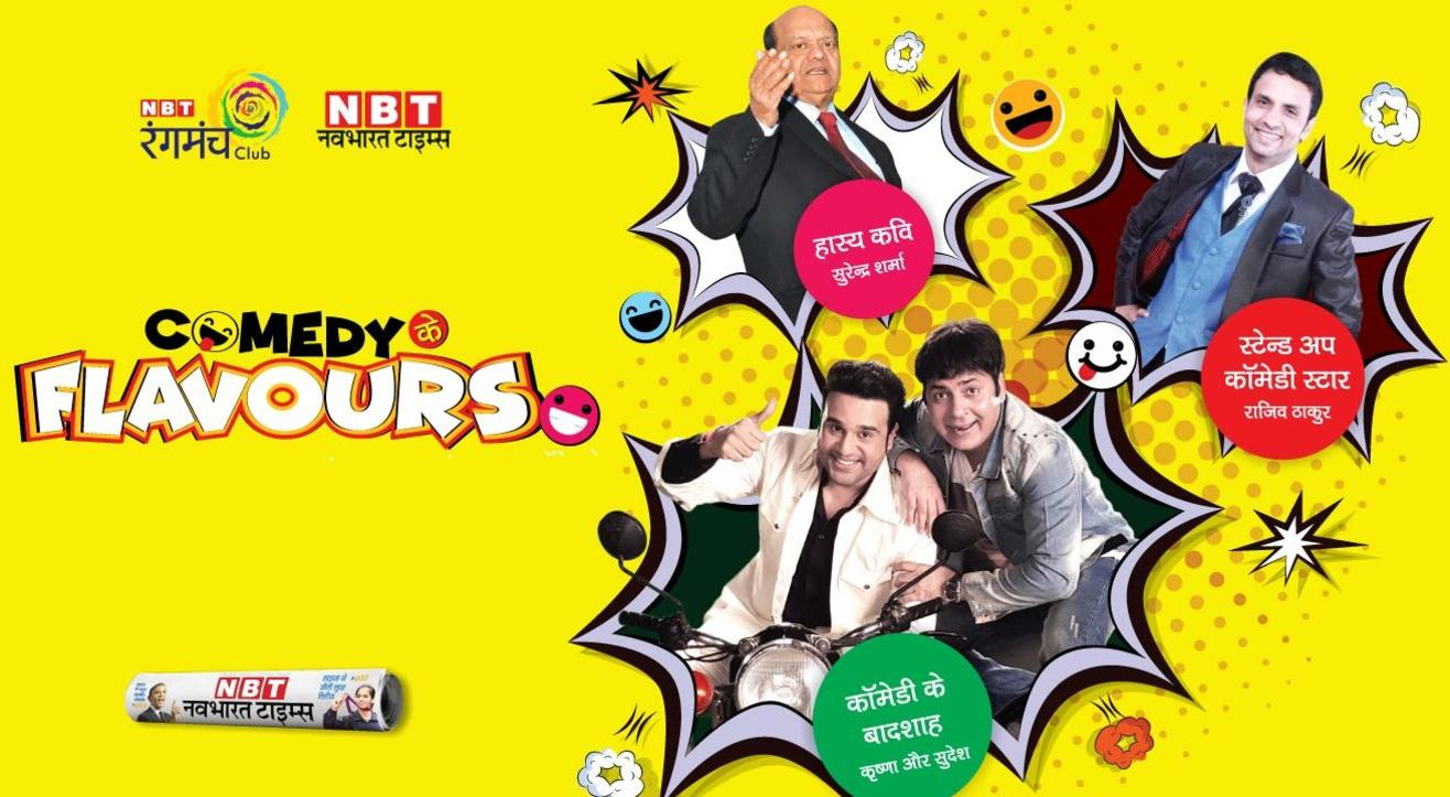 NBT Rangmanch Club - Comedy ke Flavours