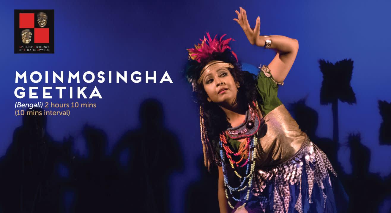 13th META | Moimonsingha Geetika