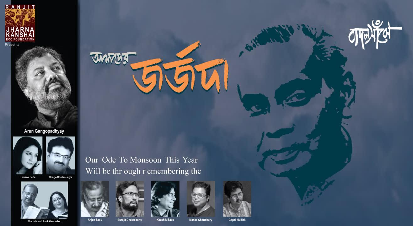 AMADER GEORGE-DA – An Evening On Legendary Singer Debabrata Biswas