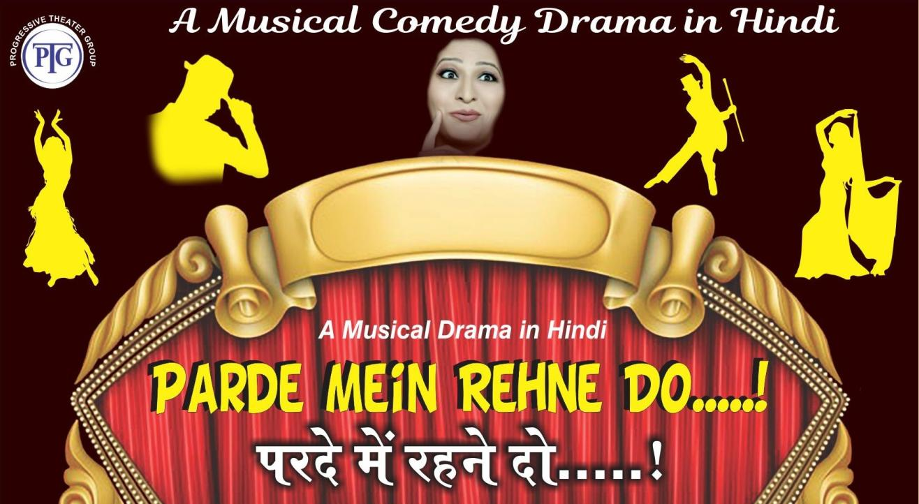 Parde Mein Rehne Do