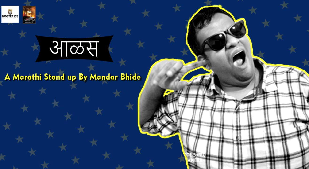"""आळस""- A Marathi Stand up By Mandar Bhide"