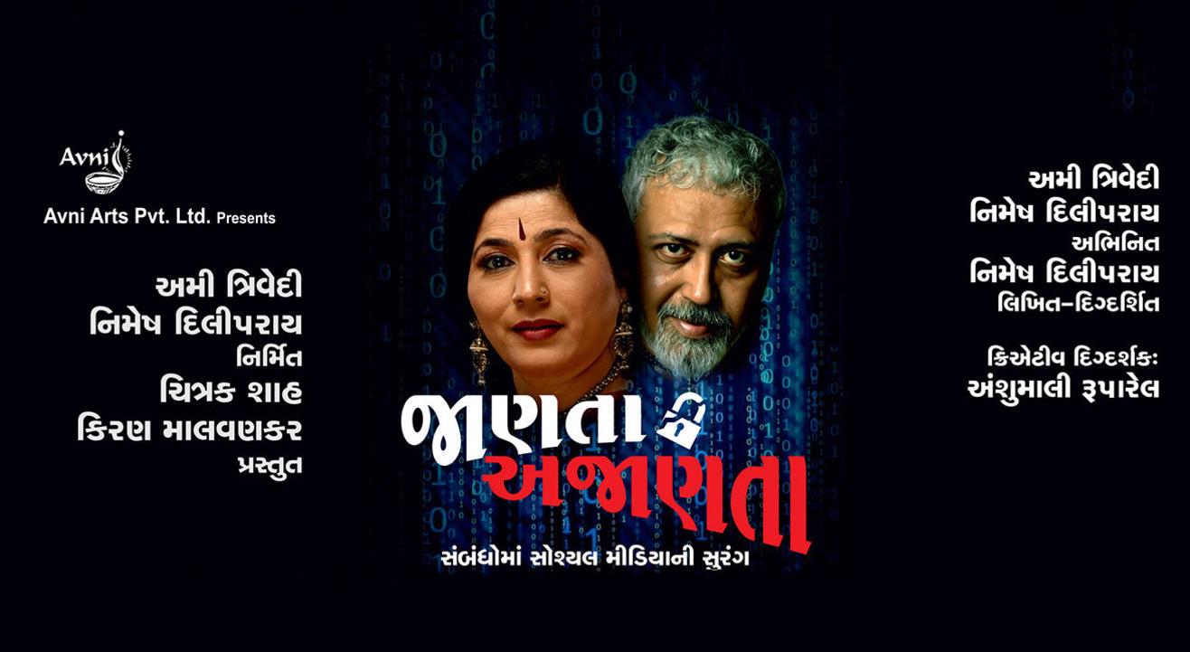 Jaanata Ajaanata | A Gujarati Drama