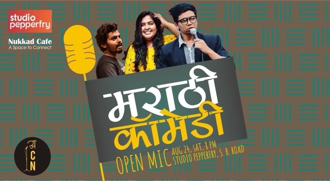 अशक्य Marathi Stand-Up Comedy Open Mic