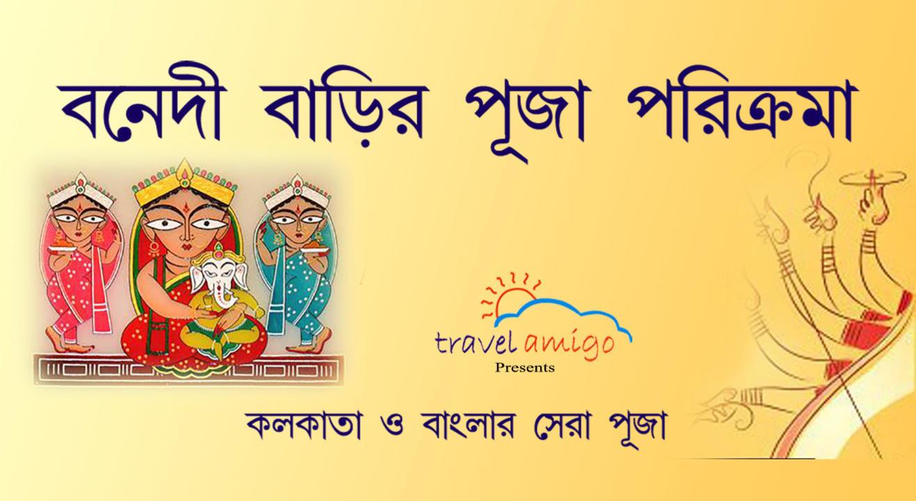 Bonedi Barir Puja Parikrama | Travel Amigo
