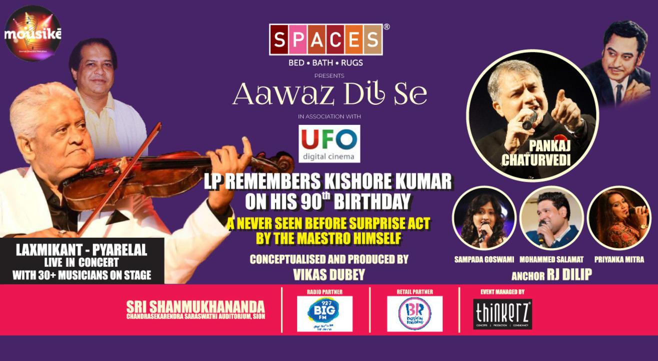 Mousike - Aawaz Dil Se