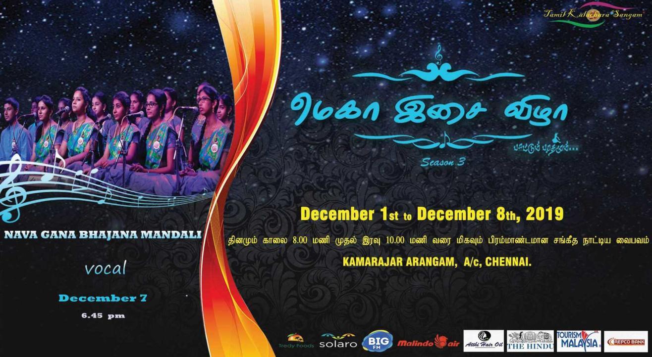 Nava Gana Bhajana Mandali (Vocal) - Mega Isai Vizha (Season 3)