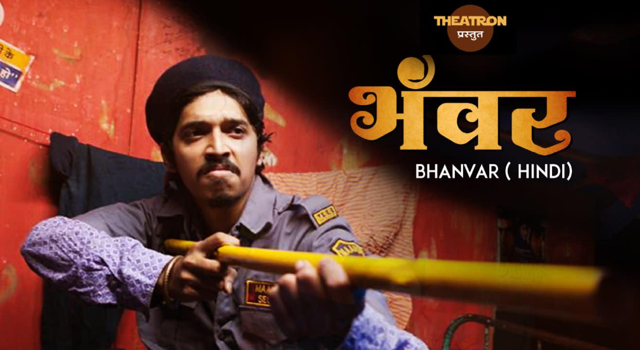 Bhanvar