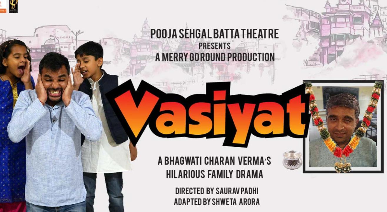 Vasiyat - Bhagwati Charan Verma's Hilarious Family Drama