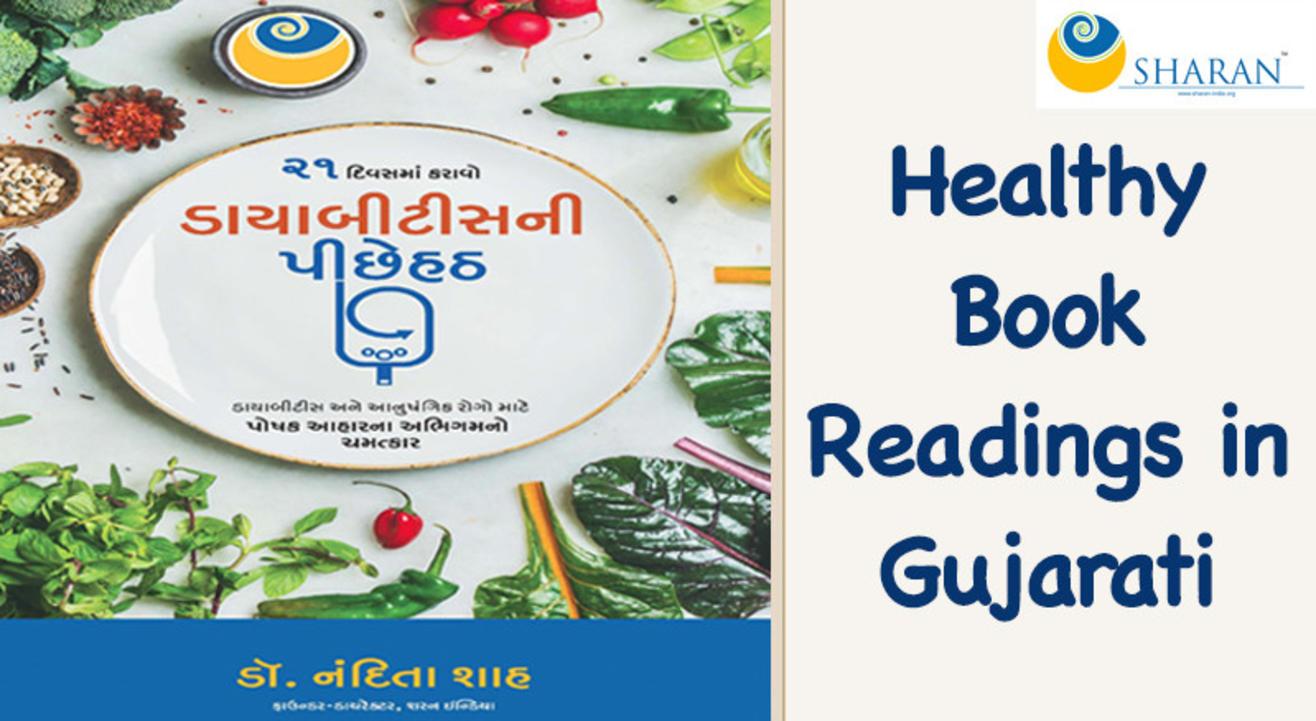 Healthy Book Readings in Gujarati