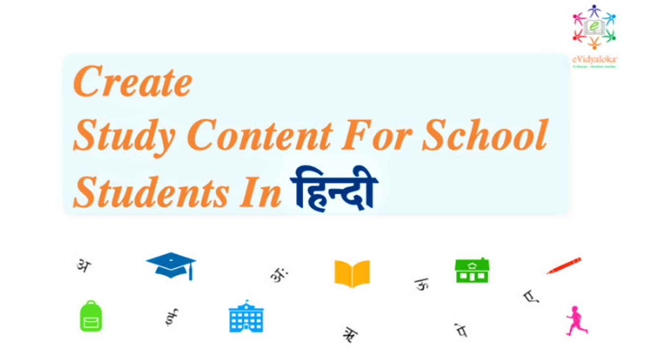 Create study content for school students in hindi