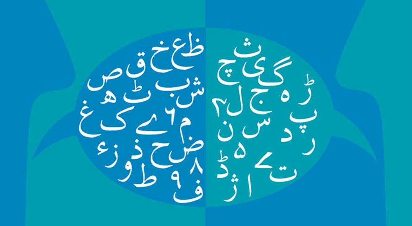Translate educational resources from English/Hindi to Urdu