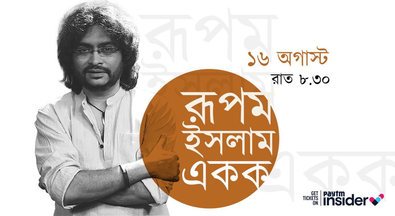 Rupam Islam Ekok - 'Live from Home' Edition III