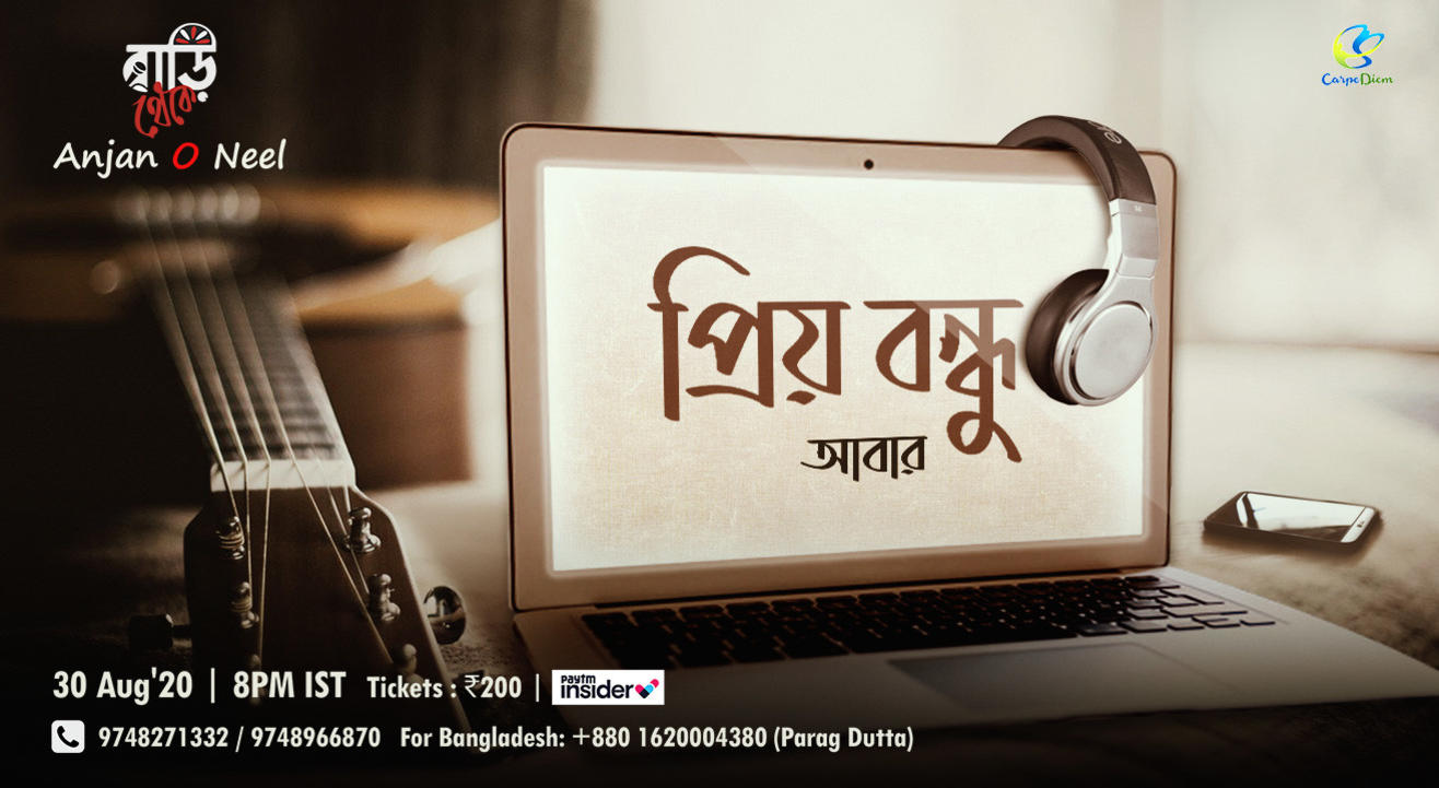 Bari Theke - Priyo Bandhu Abar.....