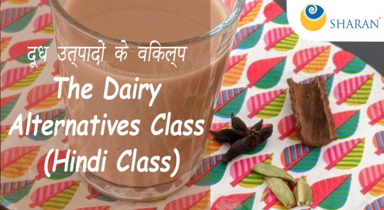 दूध उत्पादों के विकल्प – The Dairy Alternatives Class (Hindi Class)