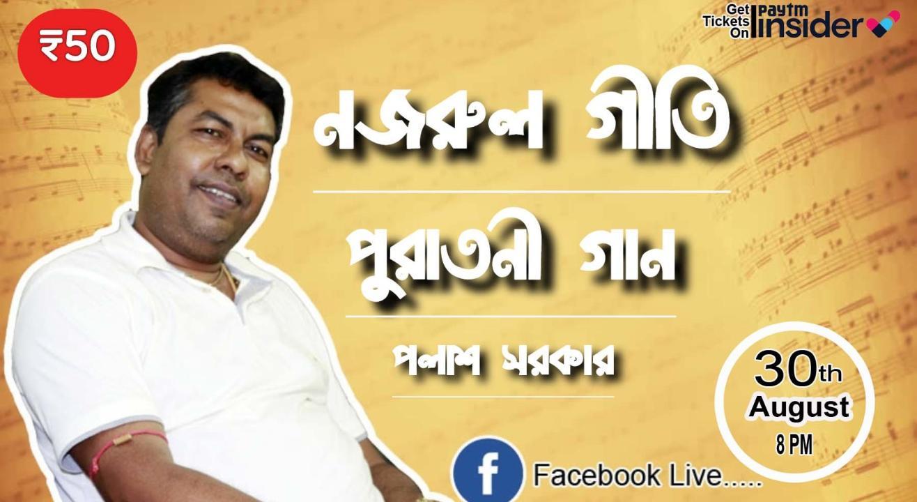 Nazrulgeeti & Puratani Gaan - Palash Sarkar Live