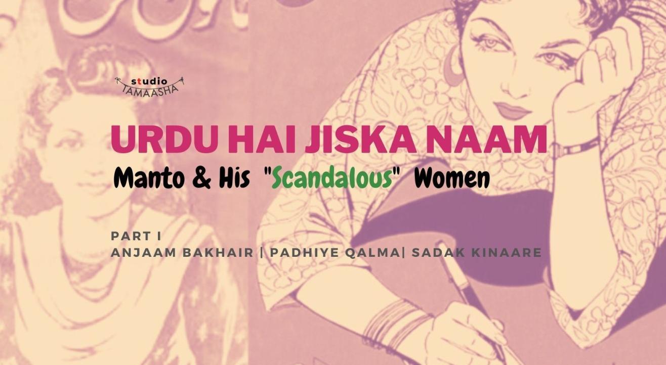 """URDU HAI JISKA NAAM: Manto & His """"Scandalous"""" Women - Part I"""