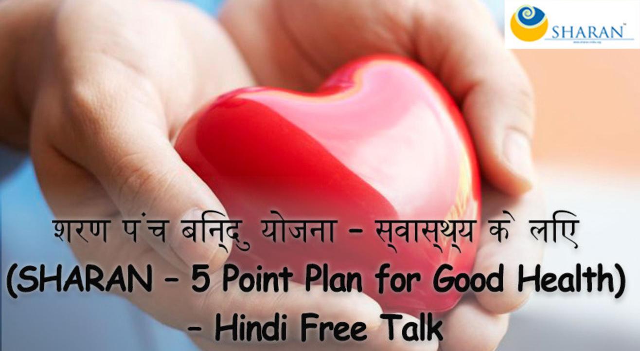 शरण पंच बिन्दु योजना – स्वास्थ्य के लिए (SHARAN – 5 Point Plan for Good Health) – Hindi Free Talk