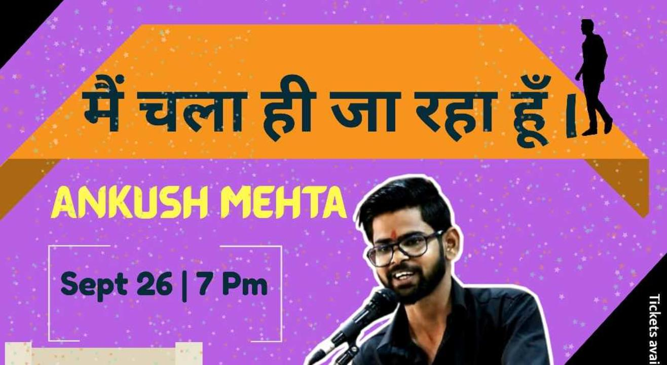 मैं चला ही जा रहा हूँ I A Solo Poetry Session with Ankush Mehta I Lafz Entertainments.