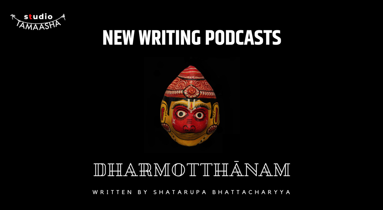 NEW WRITING PODCASTS: Dharmotthānam
