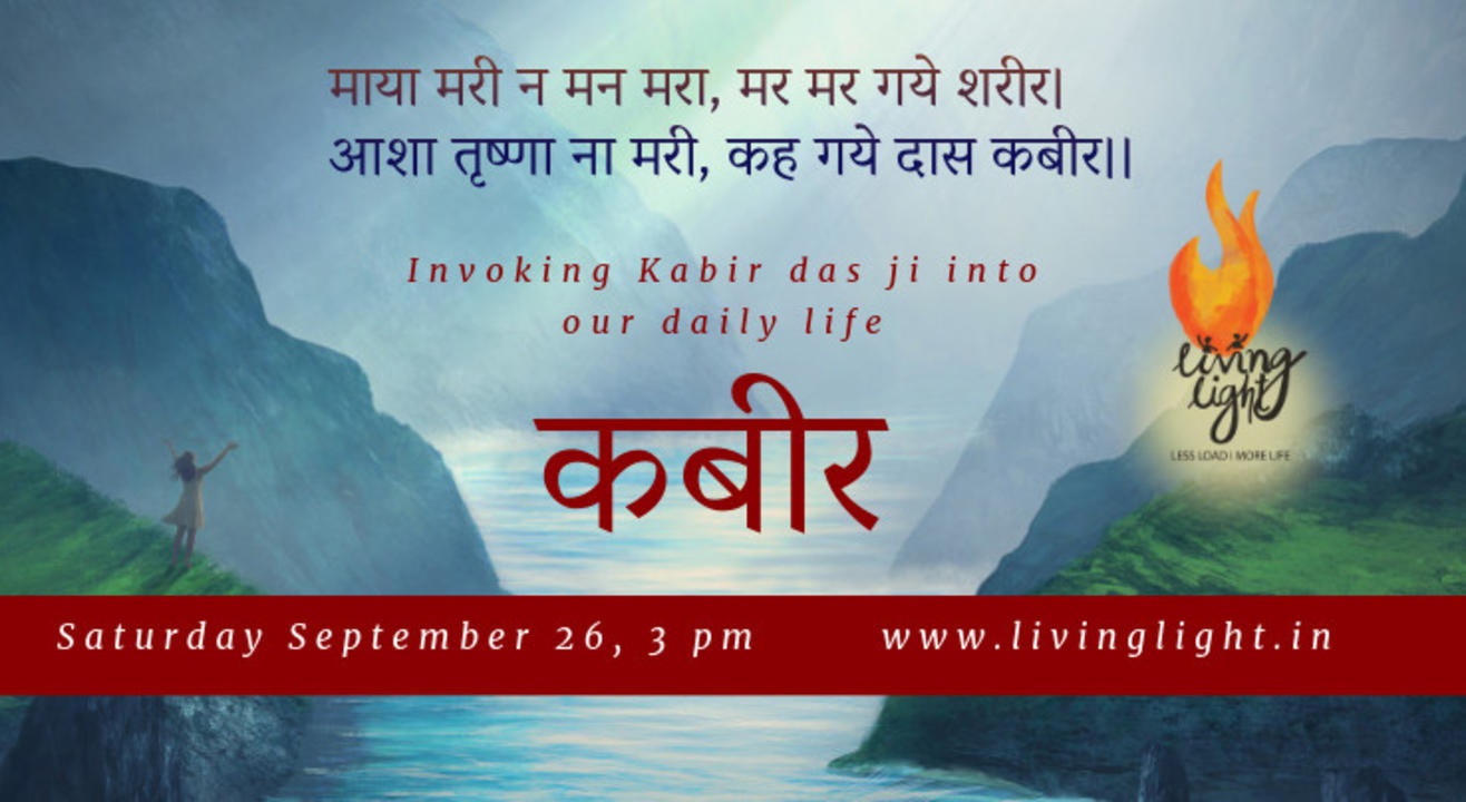 Kabir's couplets/dohas in practical life