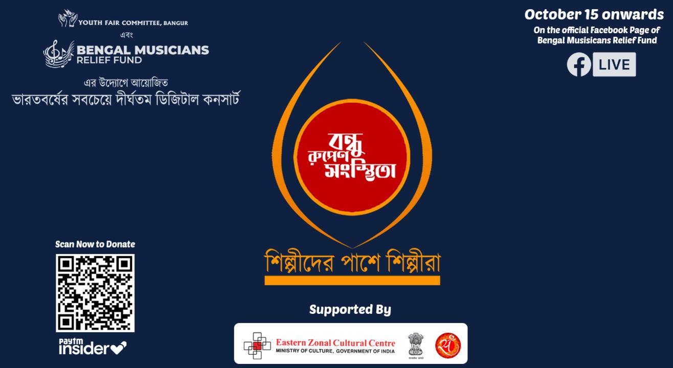 Bondhu Rupeno Sangstitha - A fund Raiser